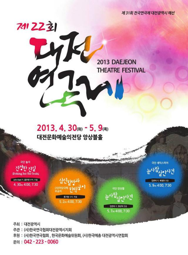 대전연극제2013.jpg
