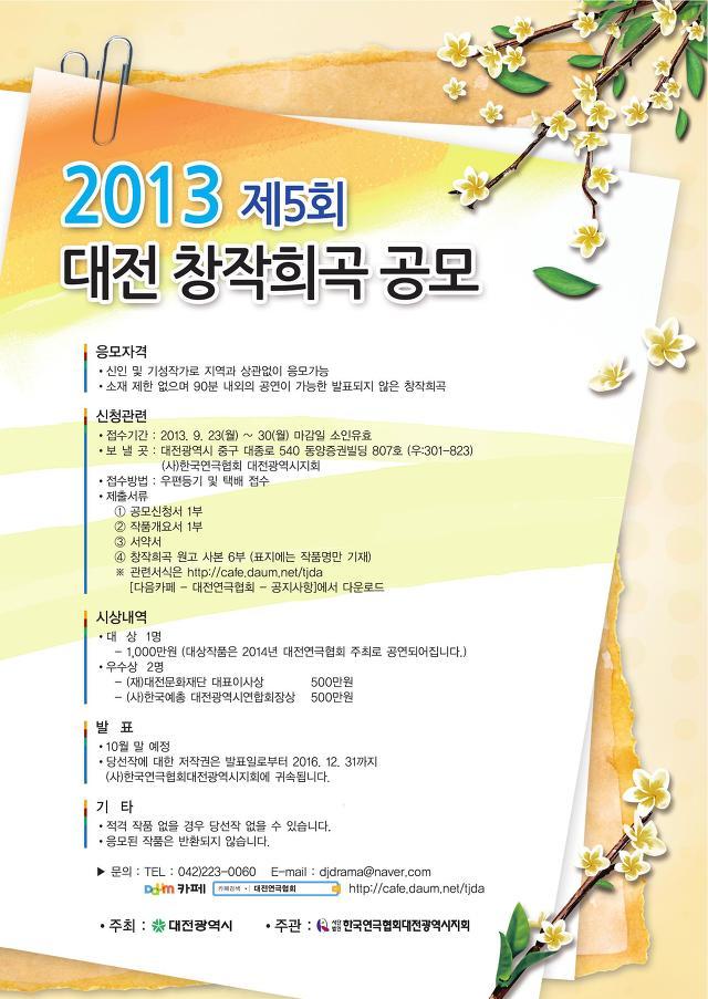 제5회_대전창작희곡_공모.jpg