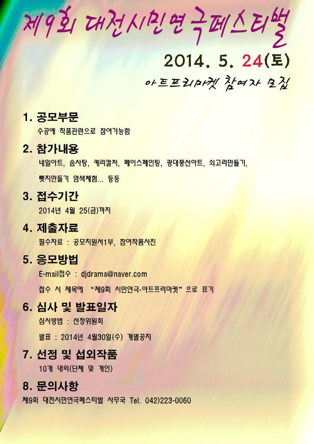 제9회시민연극페스티벌_아트프리마켓.jpg