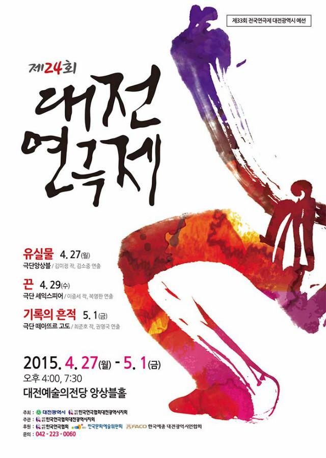 1_대전연극제_팜플렛22.jpg