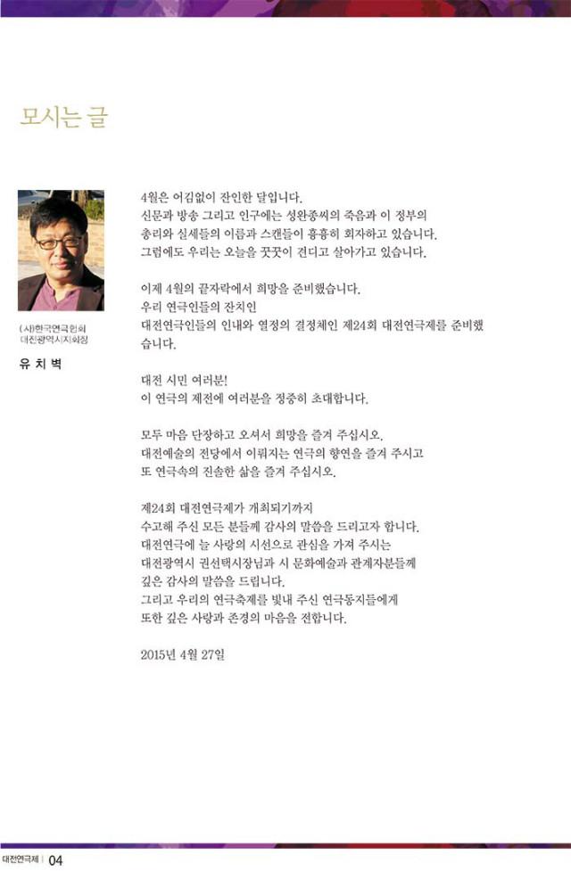 2_대전연극제_팜플렛3.jpg