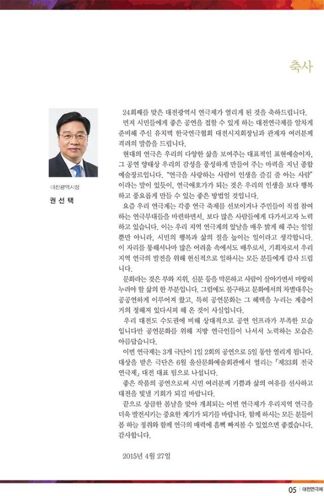 3_대전연극제_팜플렛4.jpg