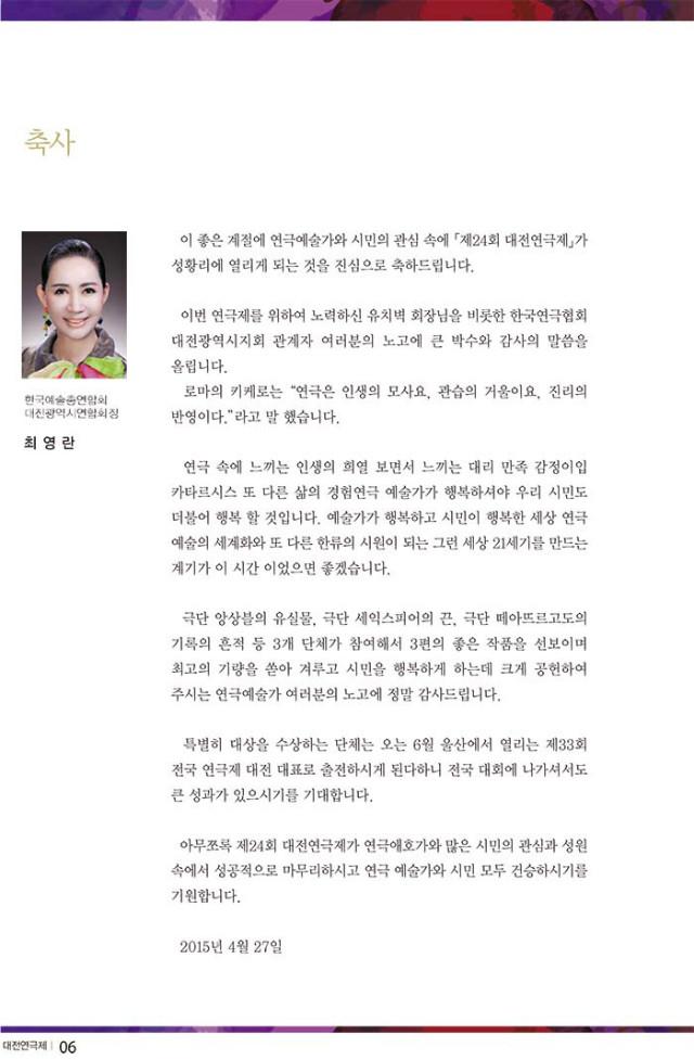 4_대전연극제_팜플렛5.jpg