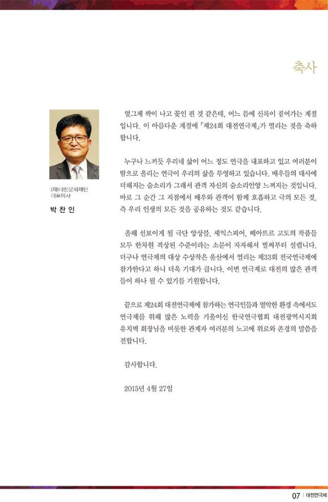 5_대전연극제_팜플렛6.jpg