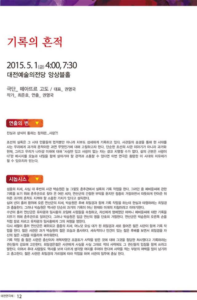 10_2015대전연극제_팜플렛11.jpg