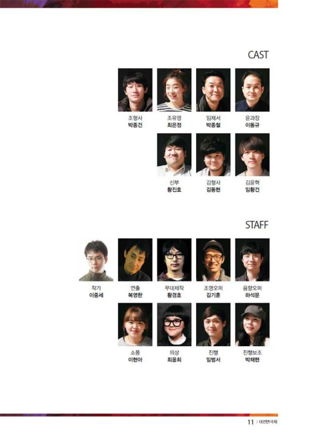 9_대전연극제_팜플렛10.jpg
