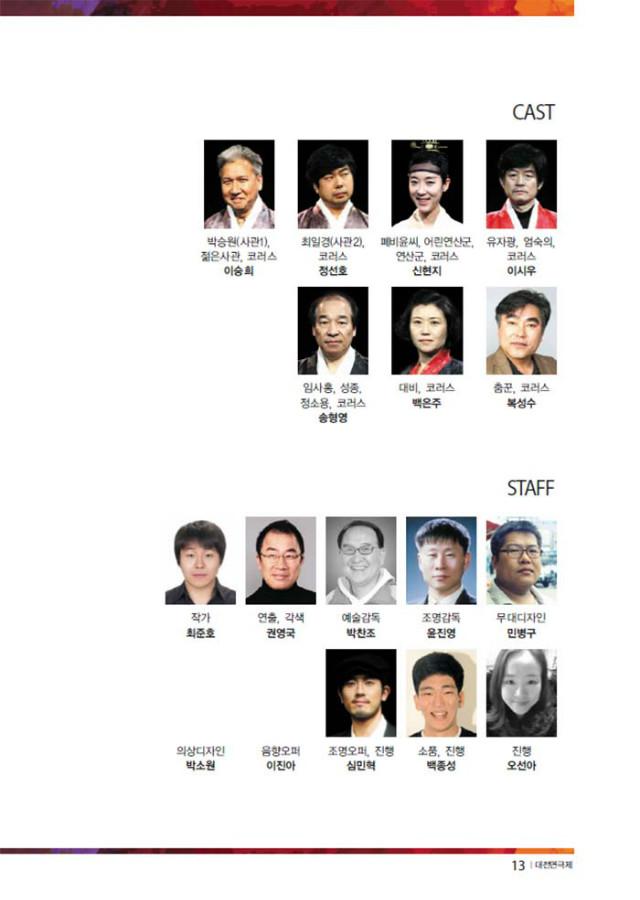 11_대전연극제_팜플렛13.jpg