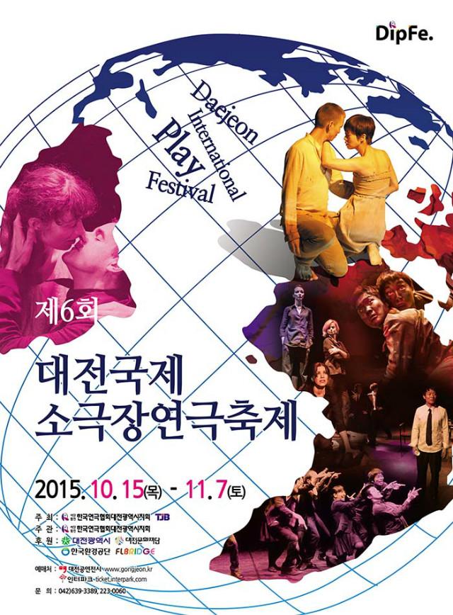 소극장연극축제_포스터_수정1.jpg
