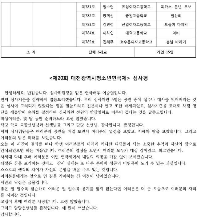 제20회대전광역시청소년연극제_2a.jpg