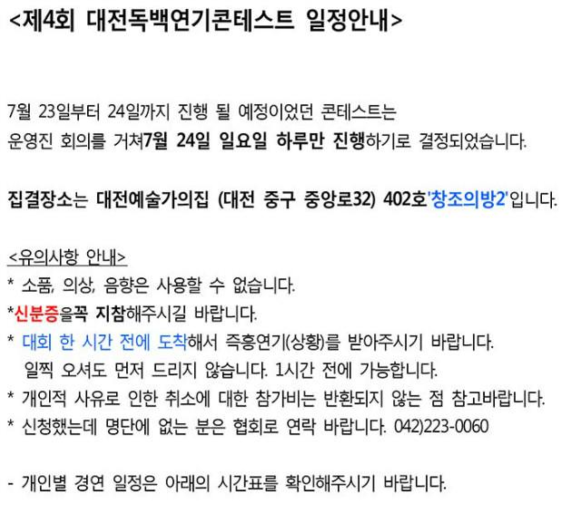 제4회대전독백연기콘테스트안내-1.jpg