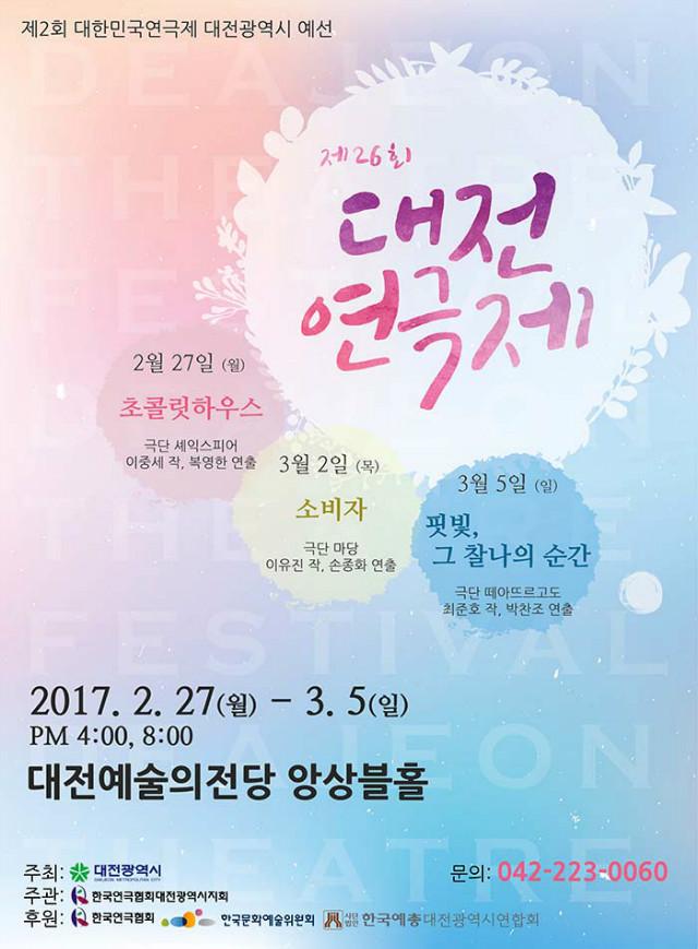 제26회_대전연극제_포스터_p.jpg