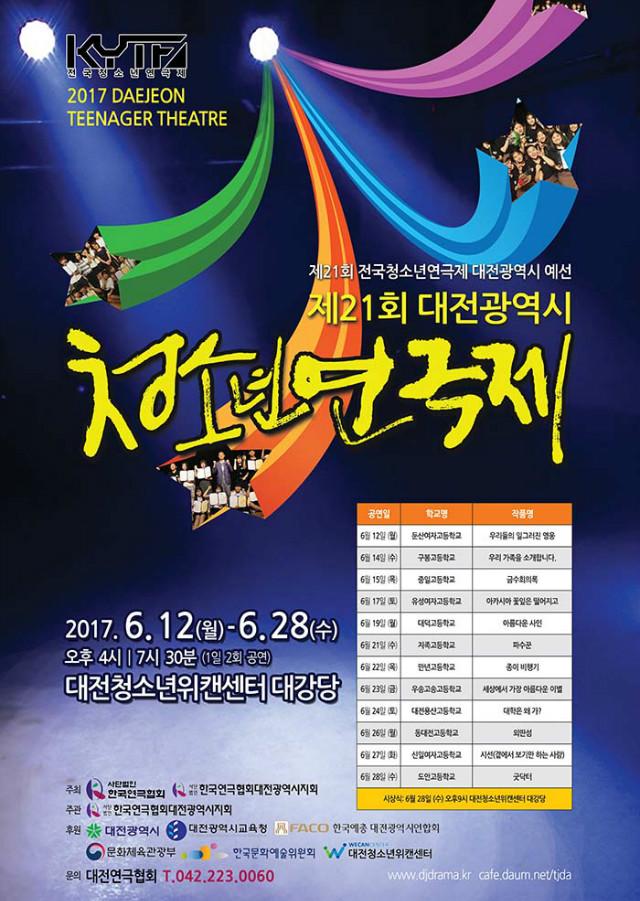 2017대전청소년연극제_포스터_700R.jpg
