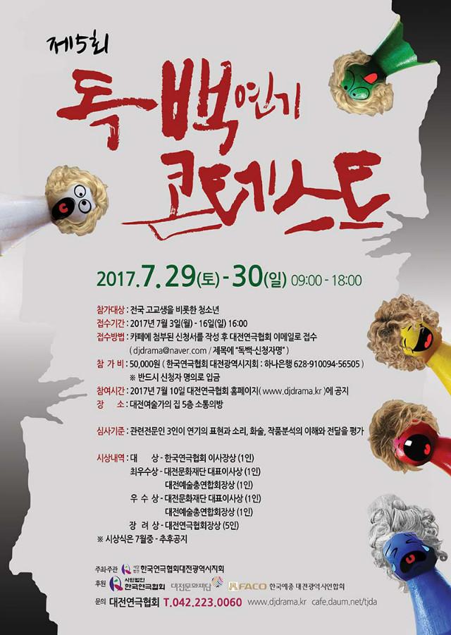 2017독백연기콘테스트_800.jpg