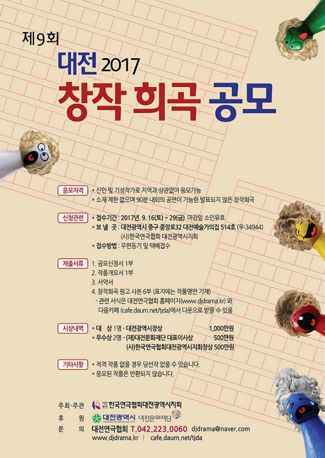 대전창작희곡공모2017_R7.jpg