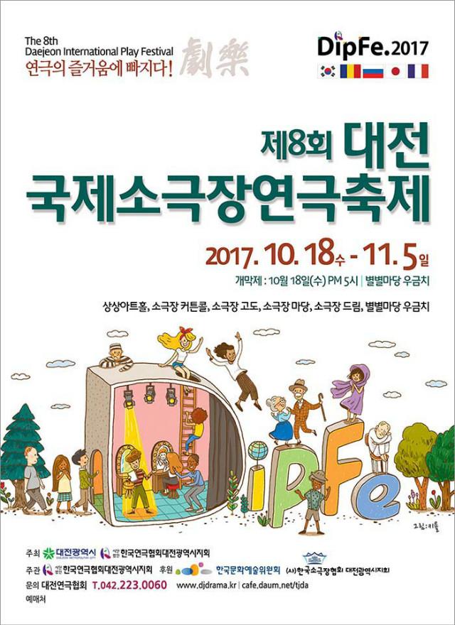 _2017국제소극장연극축제_포스터(1)_03R7.jpg