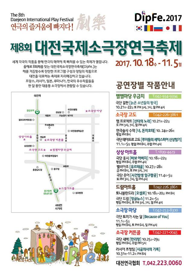 2017대전국제소극장연극축제_A4전단_뒷면R.jpg