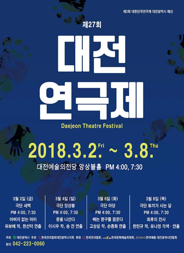 2018_대전연극제8.jpg