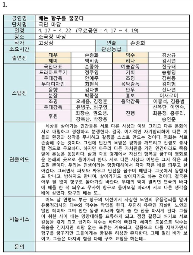_제3회_대한민국연극제_대전연극열_공연정보-1.jpg
