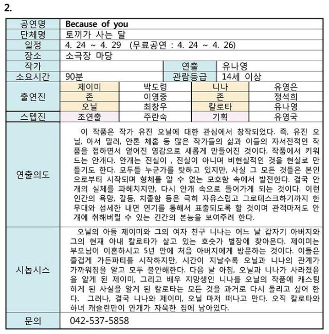 _제3회_대한민국연극제_대전연극열_공연정보-2.jpg