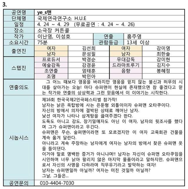 _제3회_대한민국연극제_대전연극열_공연정보-3.jpg