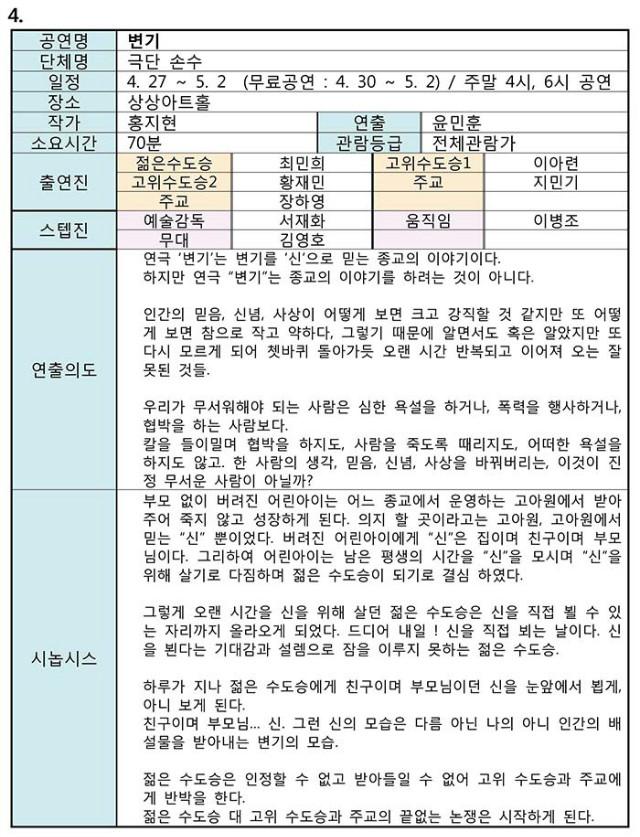_제3회_대한민국연극제_대전연극열_공연정보-4.jpg