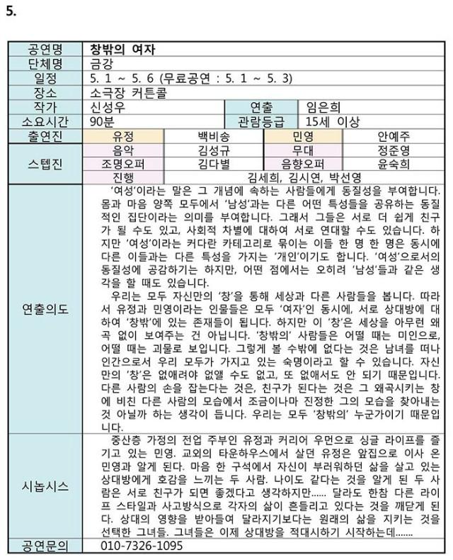 _제3회_대한민국연극제_대전연극열_공연정보-5.jpg