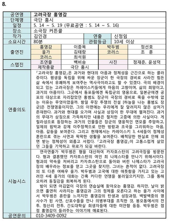 _제3회_대한민국연극제_대전연극열_공연정보-8.jpg
