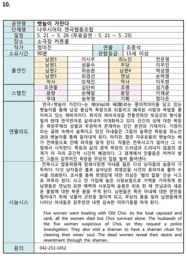 _제3회_대한민국연극제_대전연극열_공연정보-10.jpg