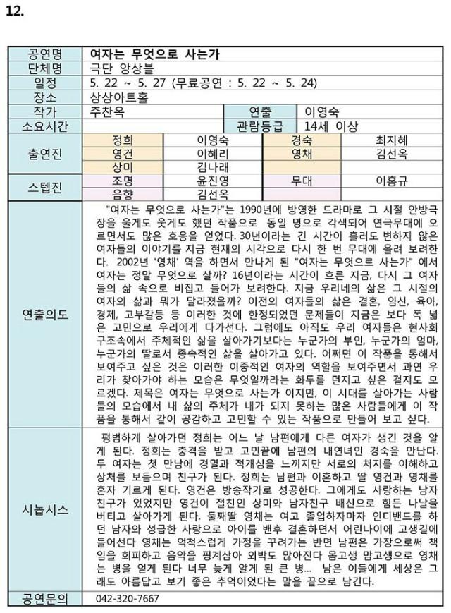 _제3회_대한민국연극제_대전연극열_공연정보-12.jpg