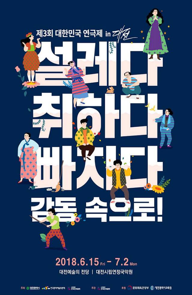 제3회대한민국연극제_대전.jpg