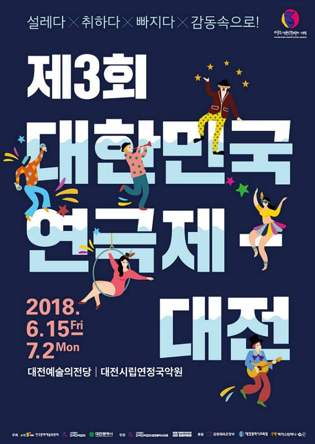 대한민국연극제-2차포스터_7.jpg