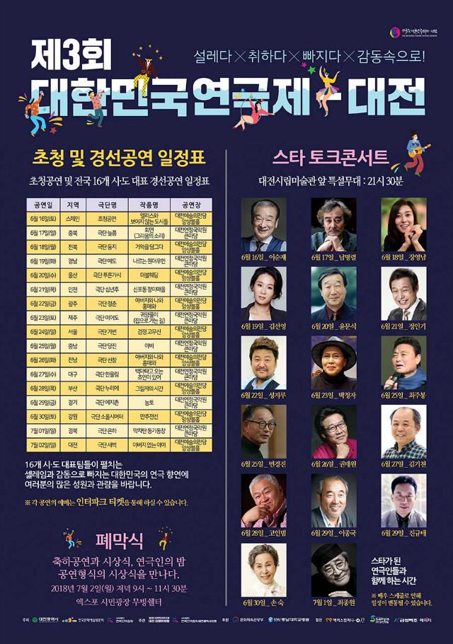 대한민국연극제_개막식_리플렛_뒷면9.jpg