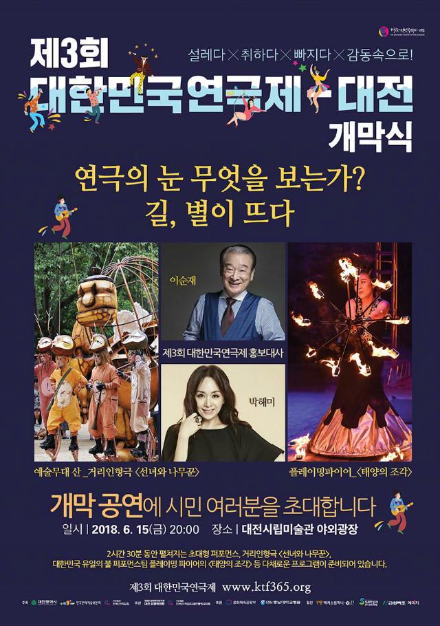 대한민국연극제_개막식_리플렛_앞면9.jpg