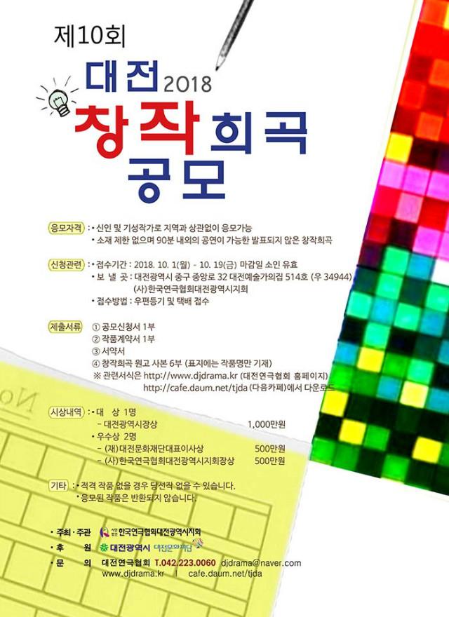 2018 제10회 대전창작희곡공모 포스터7.jpg
