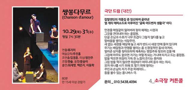 2018국제소극장연극축제_포켓북(내지_14P)-3R.jpg