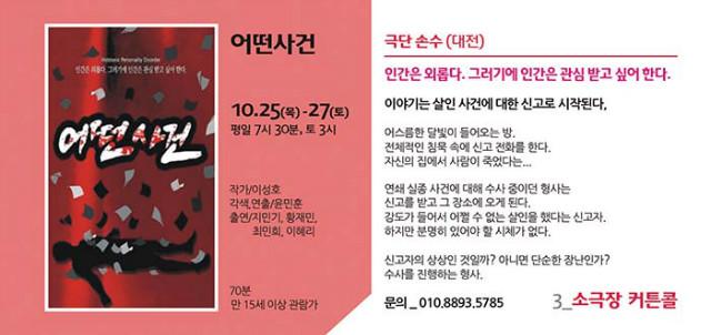 2018국제소극장연극축제_포켓북(내지_14P)-2R.jpg