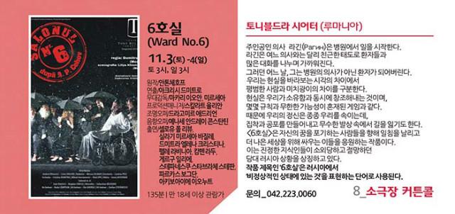 2018국제소극장연극축제_포켓북(내지_14P)-7R.jpg