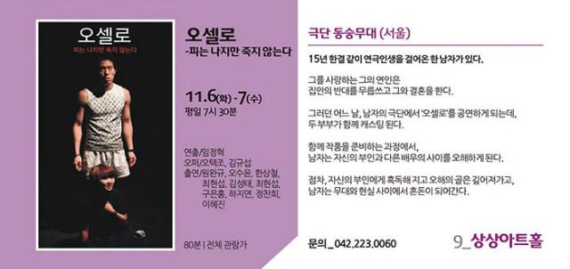 2018국제소극장연극축제_포켓북(내지_14P)-8R.jpg