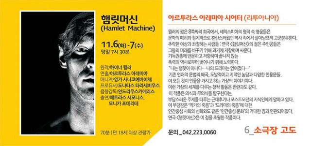 2018국제소극장연극축제_포켓북(내지_14P)-10R.jpg