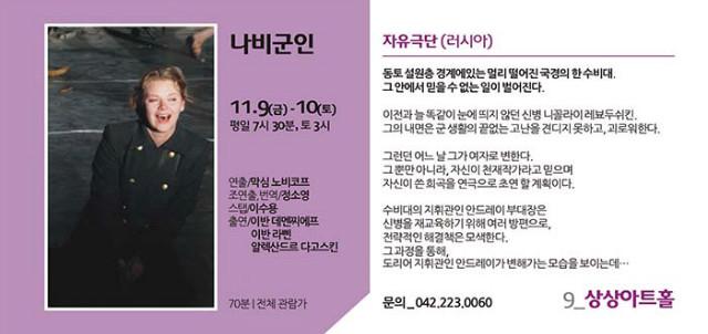 2018국제소극장연극축제_포켓북(내지_14P)-11R.jpg