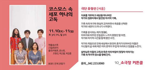 2018국제소극장연극축제_포켓북(내지_14P)-12R.jpg