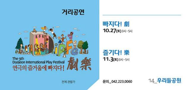 2018국제소극장연극축제_포켓북(내지_14P)-13R.jpg