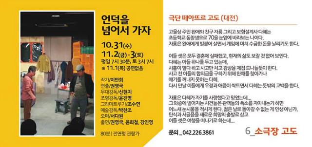 2018국제소극장연극축제_포켓북(내지_14P)-5R.jpg