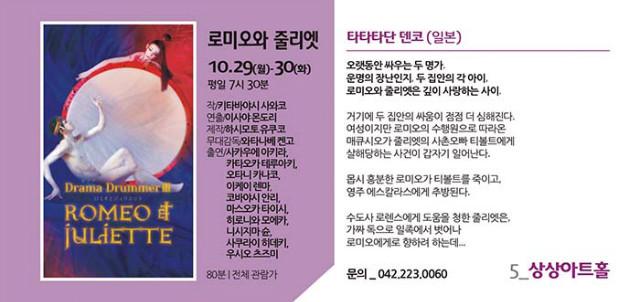 2018국제소극장연극축제_포켓북(내지_14P)-4R.jpg