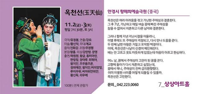 2018국제소극장연극축제_포켓북(내지_14P)-6R.jpg