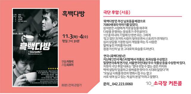 2018국제소극장연극축제_포켓북(내지_14P)-9.jpg