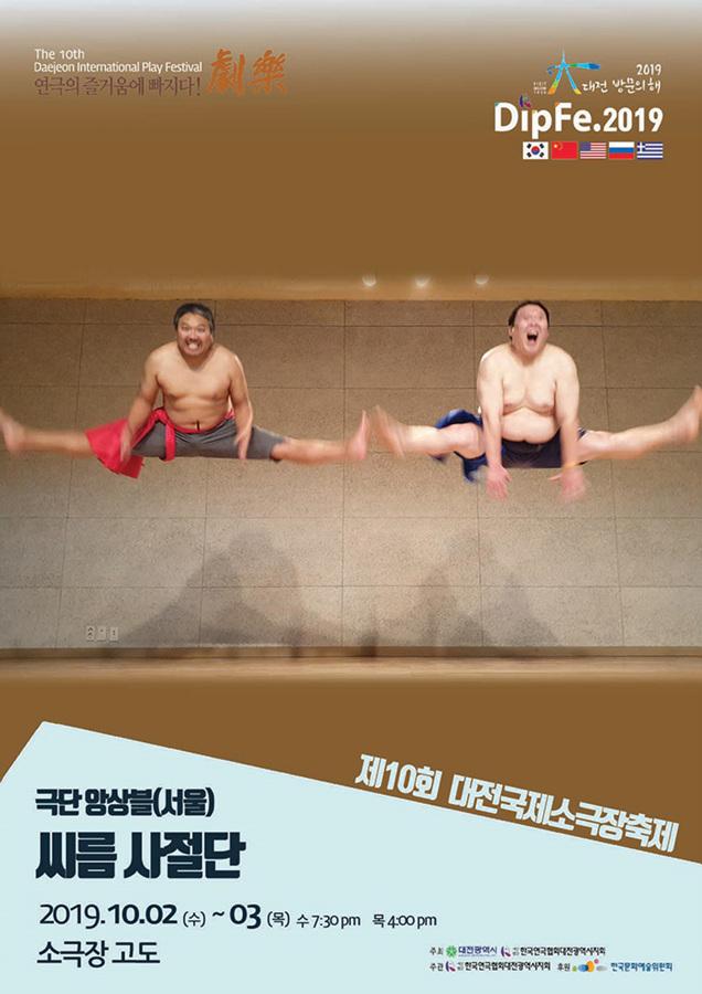포스터_씨름사절단.jpg