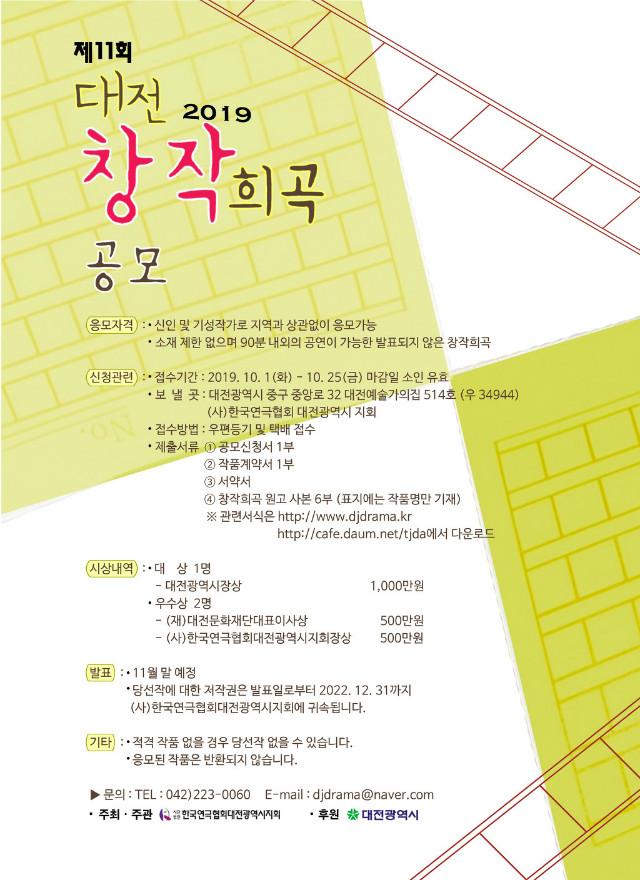 제11회 대전 창작희곡공모 포스터.jpg