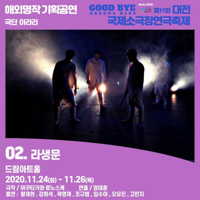 2디페-공연정보-라생문.jpg