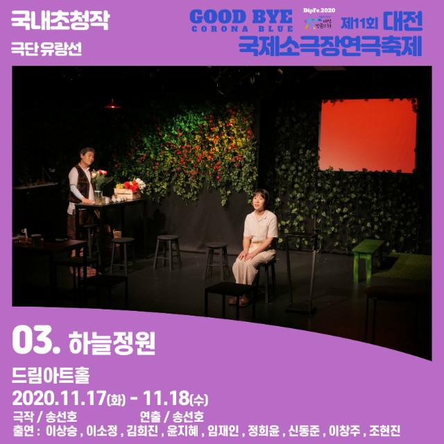 3디페-공연정보-하늘정원.jpg